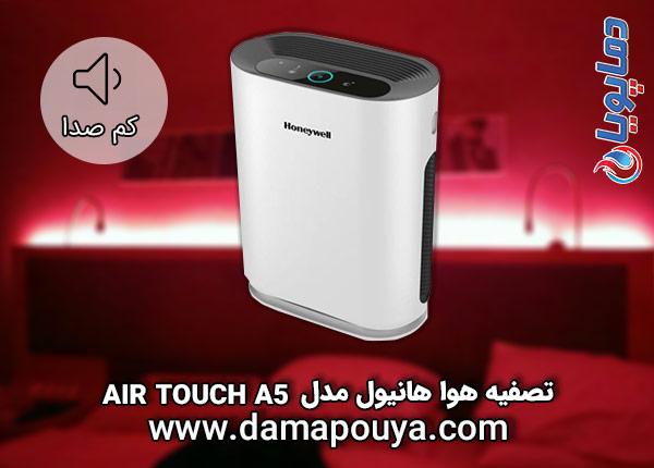 خرید تصفیه هوا هانیول مدل AIR TOUCH A5