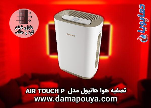 خرید تصفیه هوا هانیول مدل AIR TOUCH P