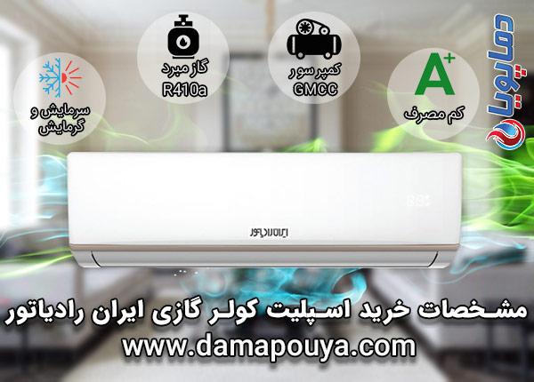 خرید کولر گازی ایران رادیاتور