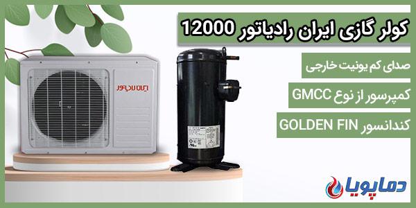 کولر گازی ایران رادیاتور12000