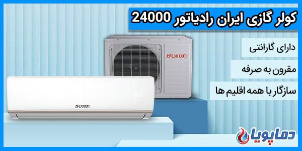 کولر گازی اسپلیت ایران رادیاتور 24000
