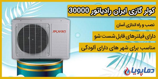 کولر گازی اسپلیت 3000 ایران رادیاتور