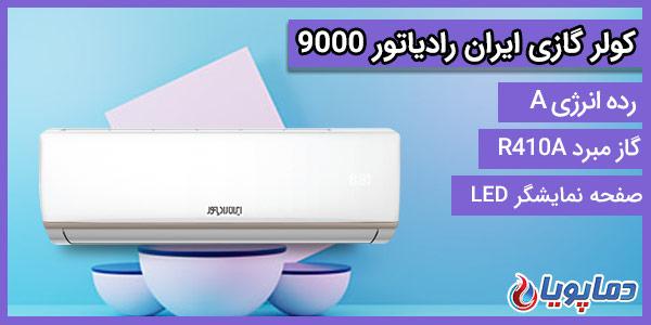 کولرگازی ایران رادیاتور 9000