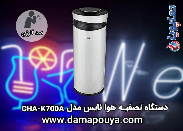 خرید دستگاه تصفیه هوا نایس مدل CHA-K700A