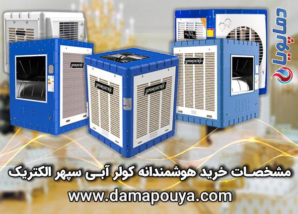 خرید کولر آبی سپهر الکتریک