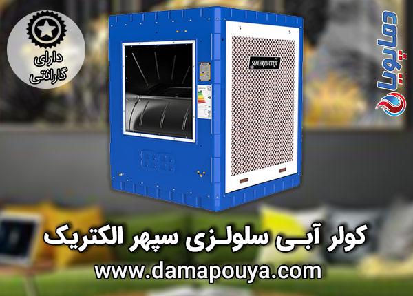 خرید کولر آبی سلولزی سپهر الکتریک