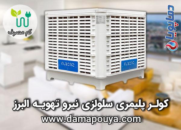 خرید کولر آبی نیرو تهویه البرز
