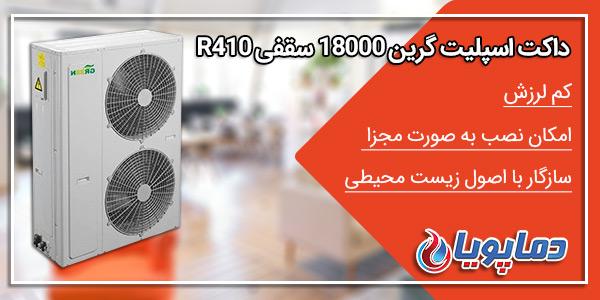 داکت اسپلیت گرین 18000 سقفی R410