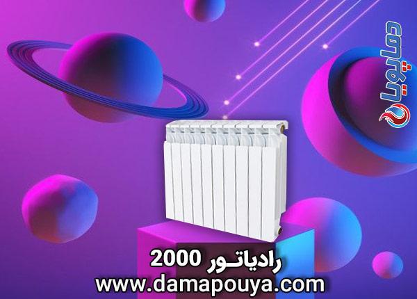 رادیاتور 2000