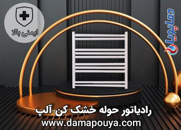 رادیاتور حوله خشک کن آلپ