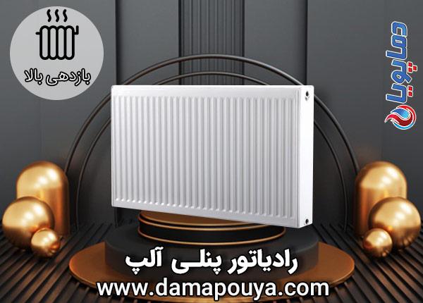 رادیاتور پنلی آلپ