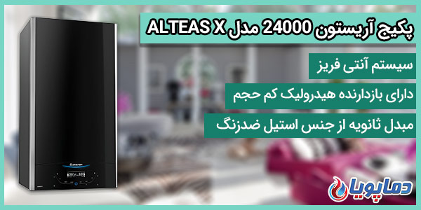 پکیج دیواری آریستون 24000 مدل ALTEAS X