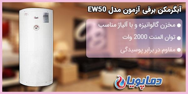 آبگرمکن برقی آمون EW50