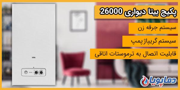 پکیج دیواری بیتا 26000