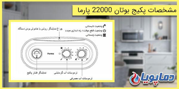 پکیج بوتان مدل پارما 22000