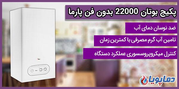 22000 پارما بدون فن