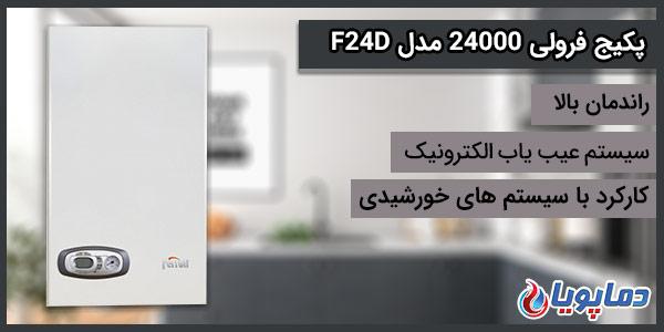 پکیج دیواری فرولی 24000 مدل F24D