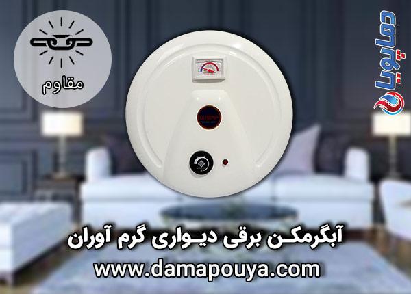 آبگرمکن برقی گرم آوران