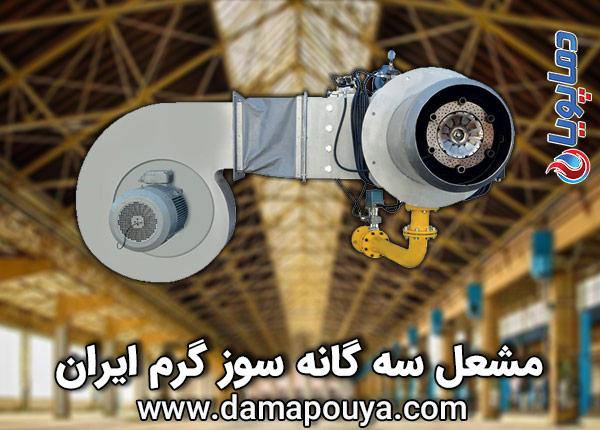 مشعل سه گانه سوز گرم ایران