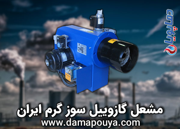 مشعل گازوییلی گرم ایران