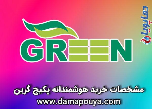 پکیج گرین