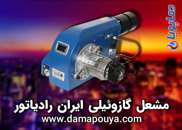 مشعل گازوییل سوز ایران رادیاتور