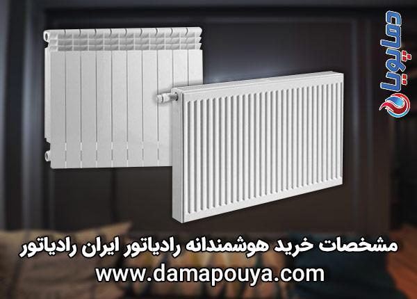 رادیاتور ایران رادیاتور