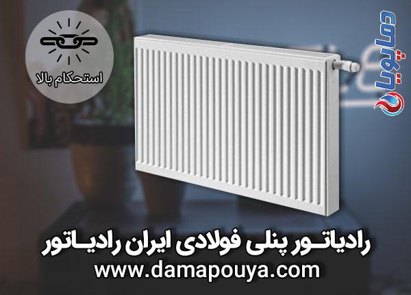 رادیاتور پنلی ایران رادیاتور
