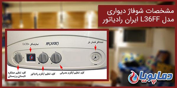 مشخصات پکیج ایران رادیاتور مدل L36FF