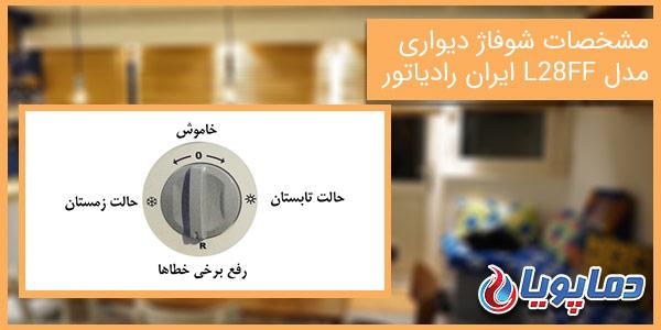 مشخصات پکیج ایران رادیاتور مدل L28FF