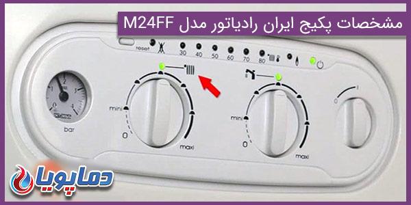 مشخصات پکیج ایران رادیاتور مدل M24FF
