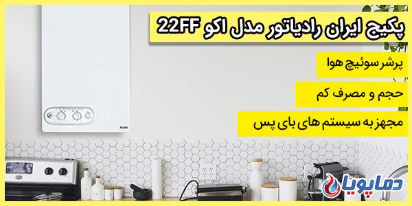 پکیج ایران رادیاتور مدل 22ff