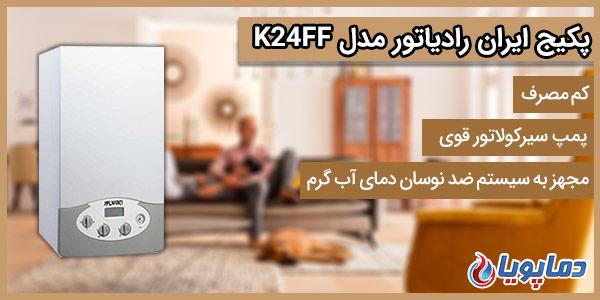 پکیج ایران رادیاتور مدل K24FF