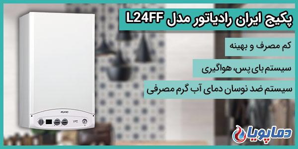 پکیج ایران رادیاتور مدل L24FF