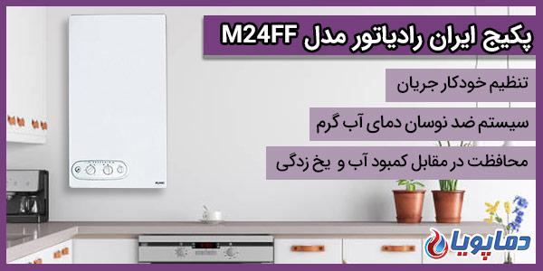 پکیج M24FF