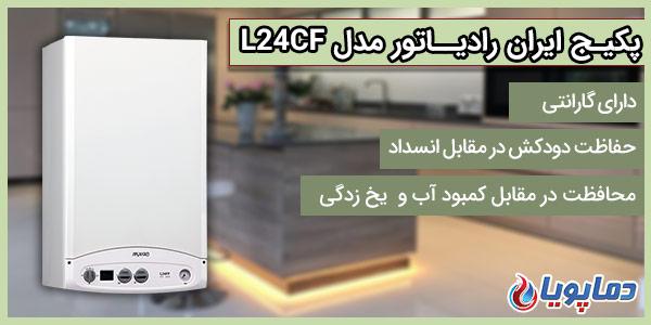 پکیج ایران رادیاترو مدل l24cf