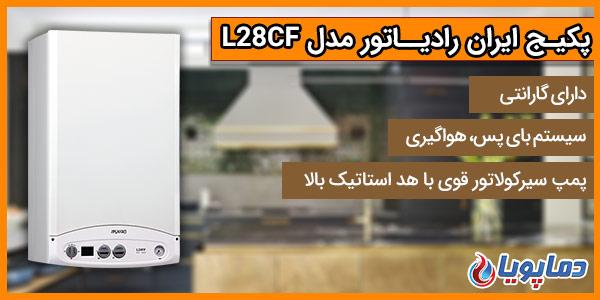 پکیج ایران رادیاتور مدل L28CF