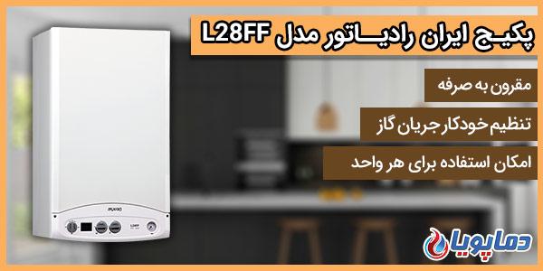 پکیج ایران رادیاتور مدل L28FF