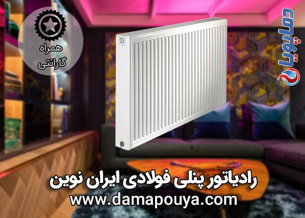 رادیاتور پنلی فولادی ایران نوین