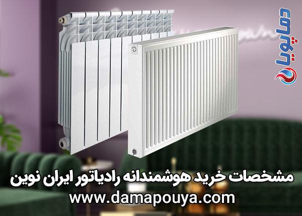 رادیاتور ایران نوین