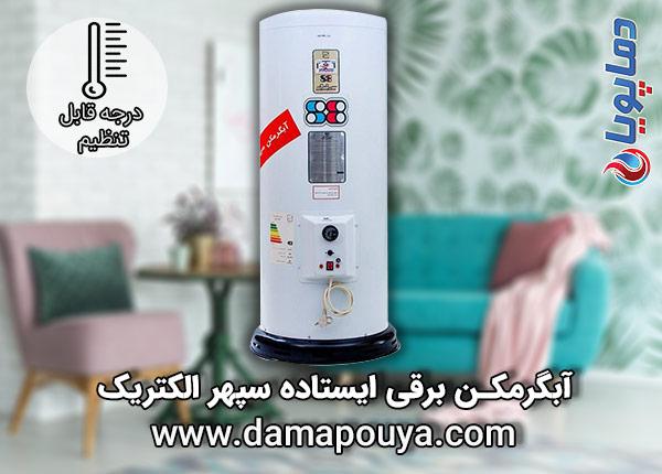 آبگرمکن برقی سپهر الکتریک