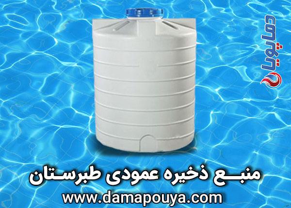 منبع ذخیره عمودی طبرستان