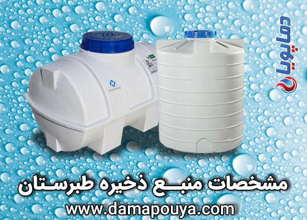 منبع ذخیره طبرستان