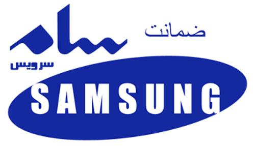 ضمانت نامه سام - کولر گازی سامسونگ