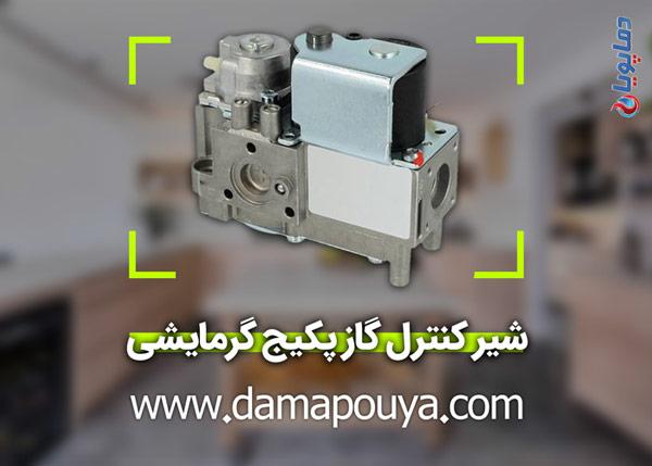 شیر کنترل گاز پکیج گرمایشی
