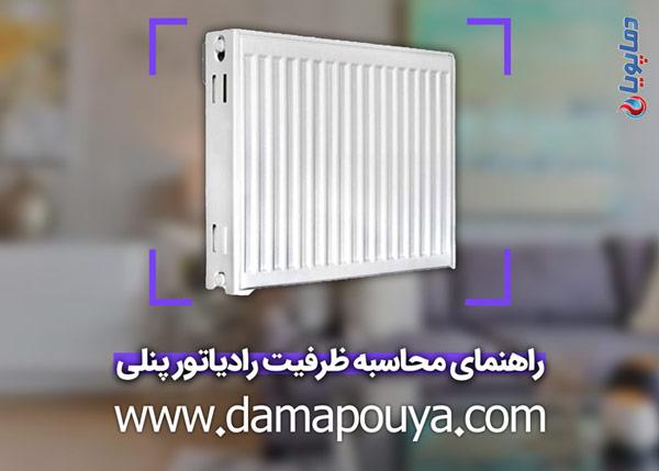 راهنمای محاسبه ظرفیت رادیاتور پنلی