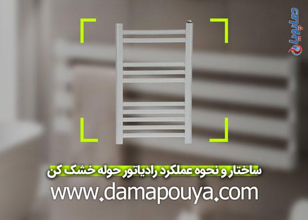 ساختار و نحوه عملکرد رادیاتور حوله خشک کن
