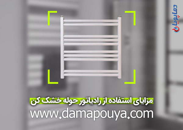 مزایای استفاده از رادیاتور حوله خشک کن