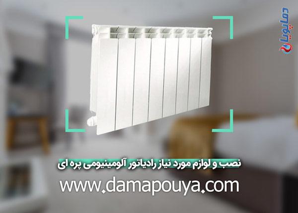 نصب لوازم مورد نیاز رادیاتور آلمینیومی پره ای