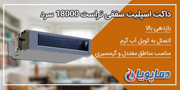 داکت اسپلیت سقفی تراست 18000 سرد